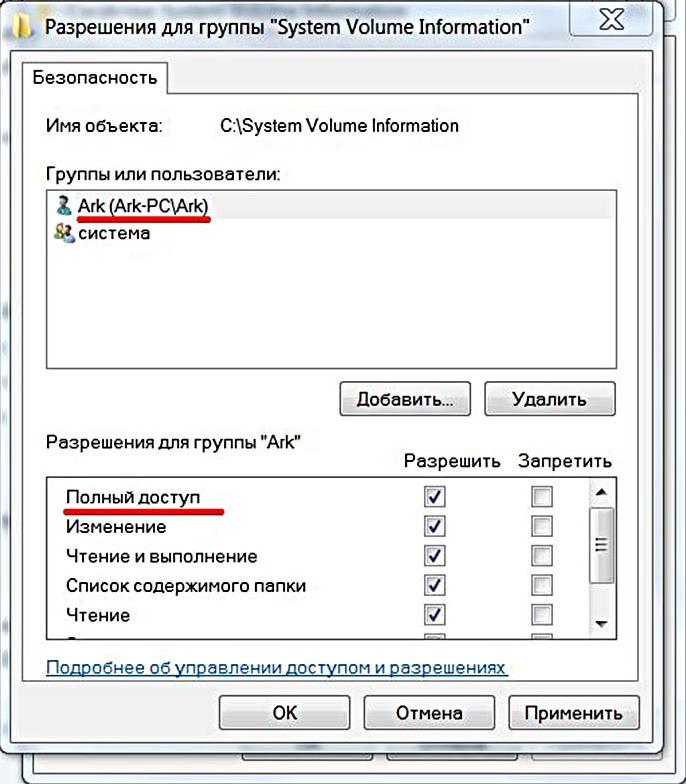 Как сделать полный доступ 651