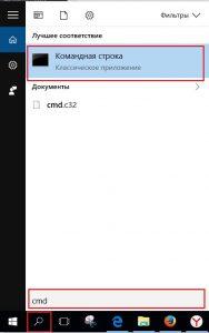 как узнать ip через cmd