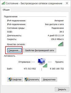 где посмотреть ip адрес компьютера