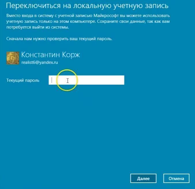 Как убрать пароль при входе в windows