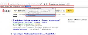 как узнать версию internet explorer