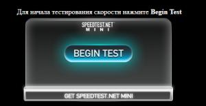Проверить скорость интернета ByFly