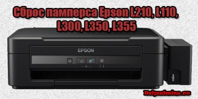 сброс уровня чернил epson l210