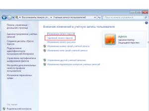 как убрать пароль с компьютера при включении windows 7