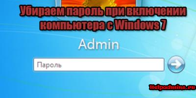 как отключить пароль при входе в windows 7