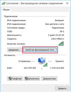 как посмотреть пароль от вайфая на компьютере
