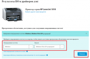 как установить принтер hp laserjet 1010 на windows 7