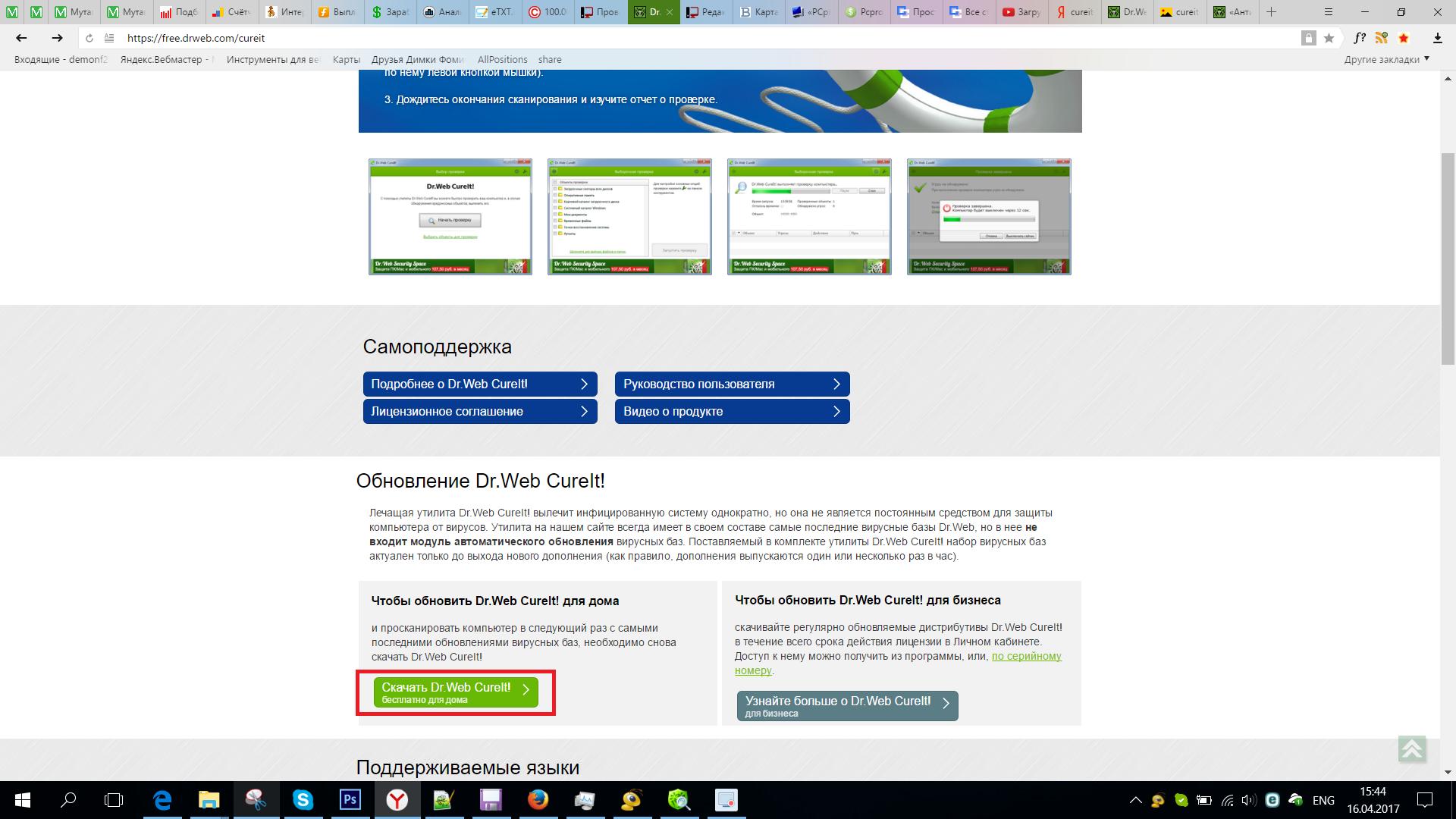 скачать доктор веб cureit через торрент 2015
