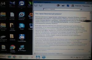 как запустить безопасный режим windows 7