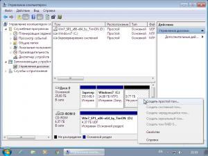 Как разбить жесткий диск в windows 7