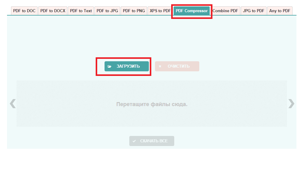 Программа для объединения файлов в pdf онлайн