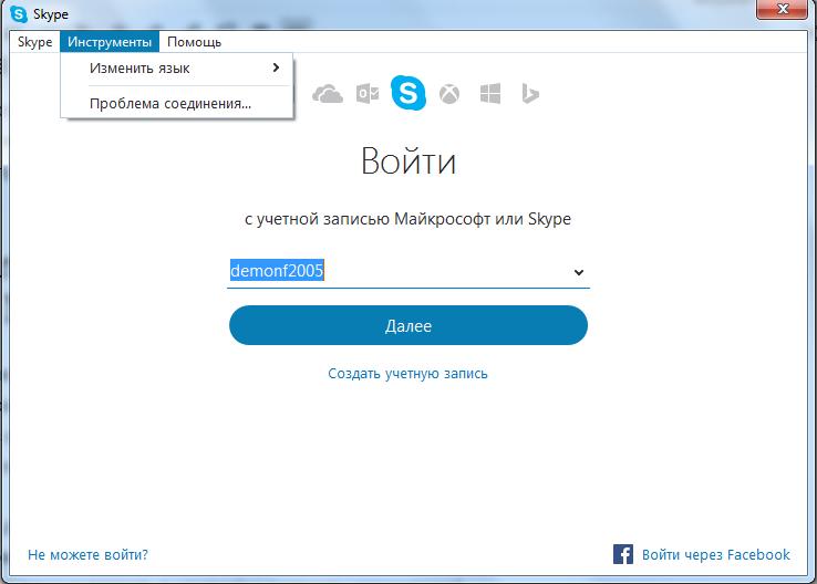 Как сделать войти в скайп 512