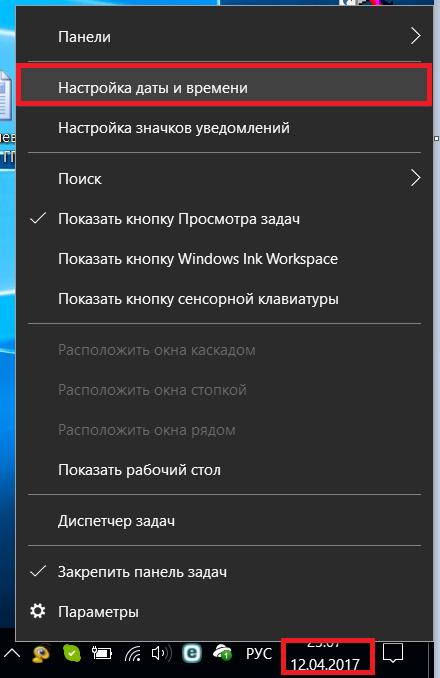 Как сделать так чтобы время на компьютере не переводилось 102