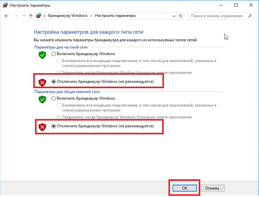 отключение брандмауэра windows 10