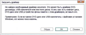 не найден драйвер оптических дисков при установке windows 7 с флешки