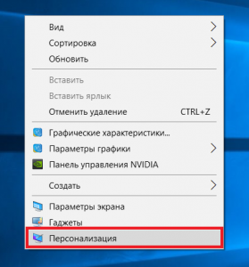 как узнать разрешение экрана на windows 10