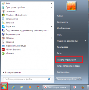 как поменять пароль на компьютере виндовс 7
