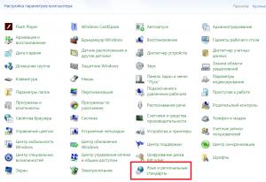 как вернуть значок языка на панель задач windows 7