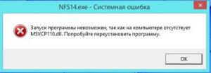 запуск программы невозможен так как отсутствует msvcp110 dll