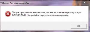 запуск программы невозможен так как отсутствует msvcp120 dll