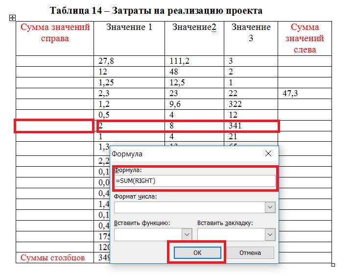 Как сделать формулу в ворде сумма 179