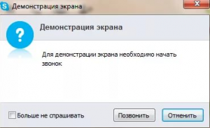 как в скайпе показать свой экран собеседнику