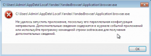 не запускается яндекс браузер параллельная конфигурация неправильна