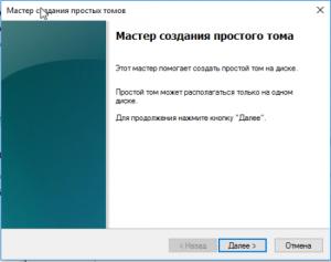 как разделить жесткий диск на 2 части windows 10