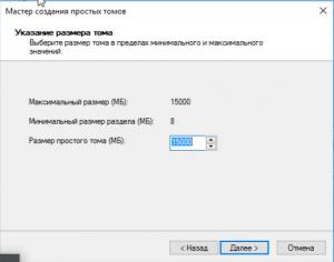 как разбить диск с на два диска windows 10 без потери данных