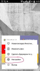 как убрать дзен из яндекс браузера