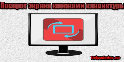 поворот экрана windows 7 горячие клавиши