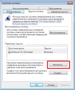 как удалить точки восстановления системы в windows 7
