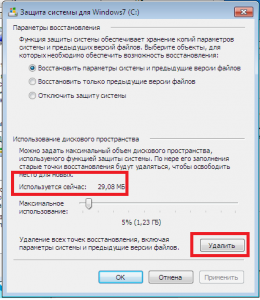 Точки восстановления в Windows
