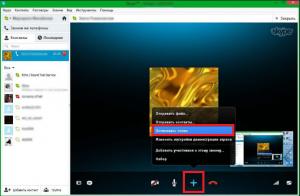 как сделать демонстрацию экрана в скайпе