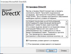 не удается продолжить выполнение кода поскольку система не обнаружила d3dx9