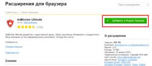адблок для яндекс браузера