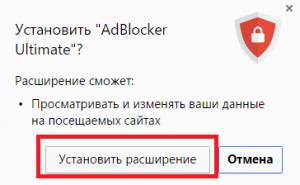 как заблокировать рекламу в яндекс браузере