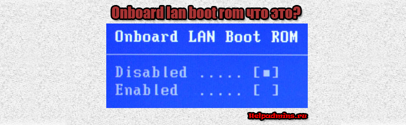 onboard lan boot rom в биосе что это