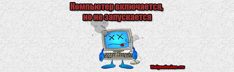 компьютер включается но не запускается