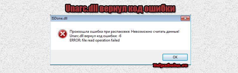 unarc dll вернул код ошибки 11 при установлении игры как исправить