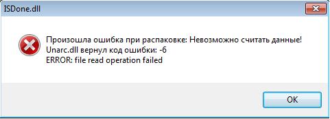 Что значит ошибка atidxx32.dll