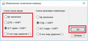 смена сочетания клавиш переключения языка windows 10