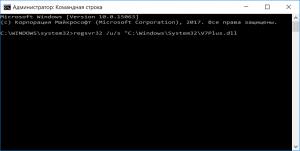 не найдена компонента v7plus.dll