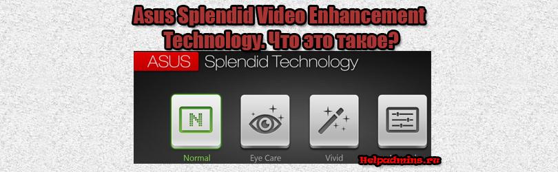 asus splendid video enhancement technology что это за программа