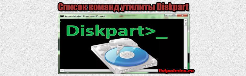 diskpart команды