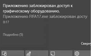 Что делать, если приложению заблокирован доступ к графическому оборудованию windows 10