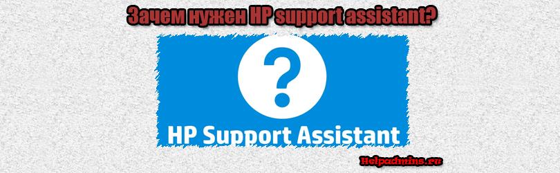 hp support assistant что это за программа и нужна ли она