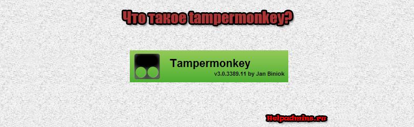 tampermonkey что это за программа