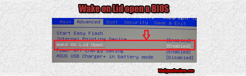 wake on lid open что это