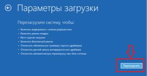 отключить проверку подписи драйверов windows 10